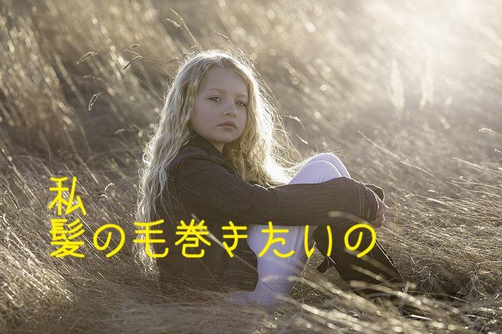 草原にいる巻き髪の女の子